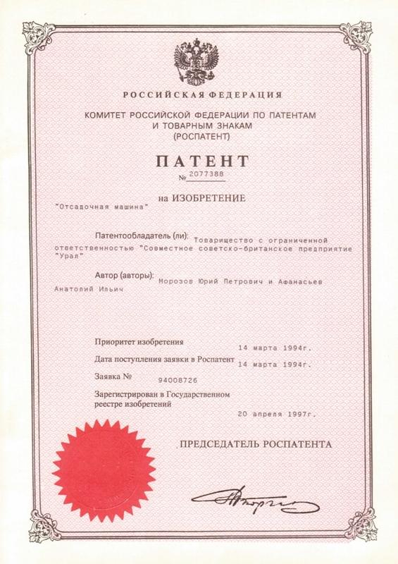 Патент № 2077388