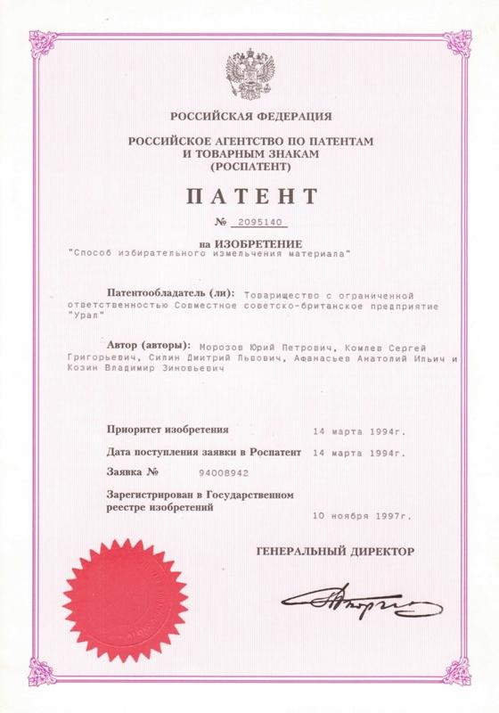 Патент № 2095140