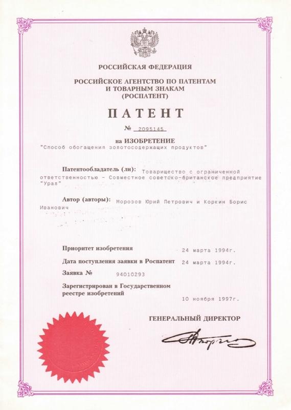 Патент № 2095145
