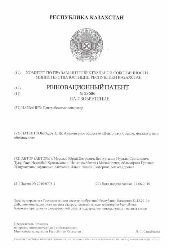 Инновационный патент №23686
